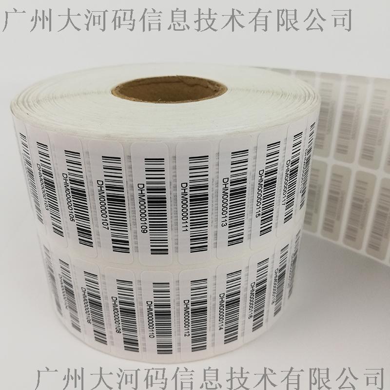 代列印條碼貼紙流水號不乾膠定做熱敏紙標籤珠寶標籤