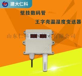 数码管温湿度传感器 温湿度监测