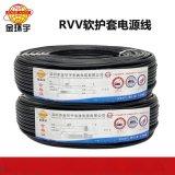 深圳金環宇電纜價錢報價RVV2*1.5平方軟電纜