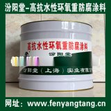高抗水性环氧重防腐涂料、高抗水性环氧重防腐防水涂料