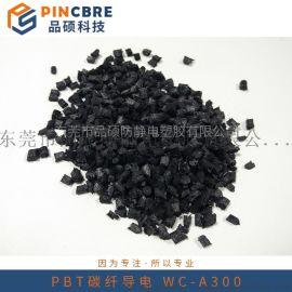 导电防静电PBT工程塑料