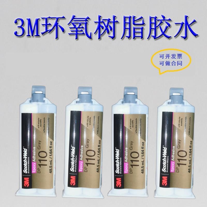 3M DP110胶水1: 2AB双组份半透明柔性胶