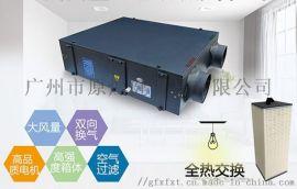 全热交换器 新风全热交换器原理 全热交换器安装