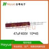 笔形电容47UF400V 10*45铝电解电容