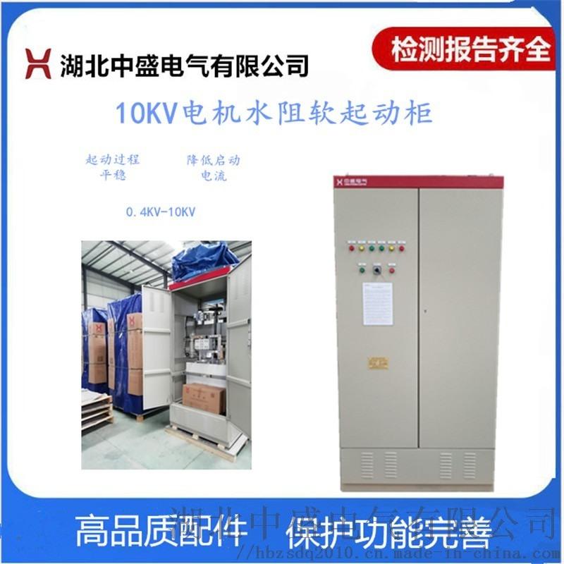 10KV绕线电机水阻柜 SYQ液体软起动柜