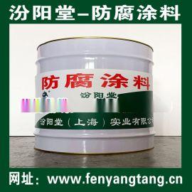 防腐涂料、汾阳堂 金属池壁及管道防水防腐