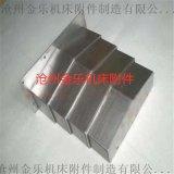 供应大连加工中心钢板防护罩/不锈钢防护罩