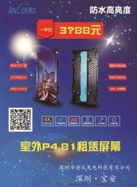 安立光电P6室外全防水led租赁全彩屏