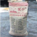 雅安聚合物防水砂漿 聚合物水泥防水砂漿