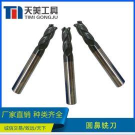 硬质合金刀具 四刃钨钢圆鼻铣刀 可涂层 支持订制