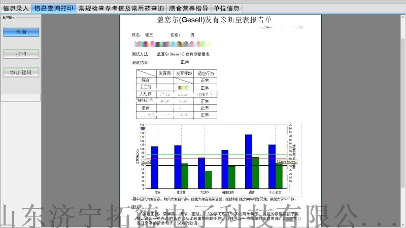 Gesell发育诊断系统软件Peabody运动评估