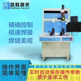 双工位激光焊接机嘉联激光速度块效率高