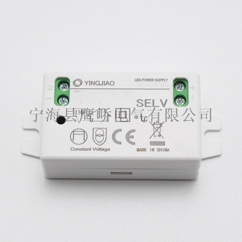 12V24V 6W恒压LED驱动电源 IP20