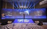 中山古镇舞台灯光音响出租公司,年会策划、表演节目