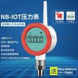 壓力感測器 NBiot壓力變送器 消防壓力錶