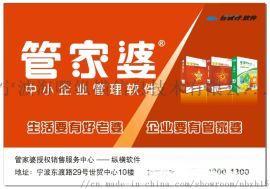 宁波管家婆软件总代及服务中心4006665574