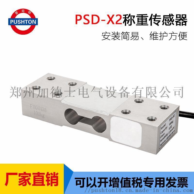 垃圾分類處理稱重感測器PSD-X2感測器100kg