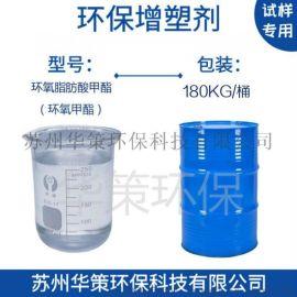 环氧棕榈油甲酯增塑剂 聚氨酯稳定剂