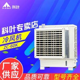 环保空调冷风机厂家制冷空调扇湿帘工业空调冷风机厂