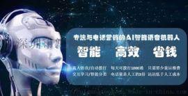 广东外呼系统电话机器人智能营销软件