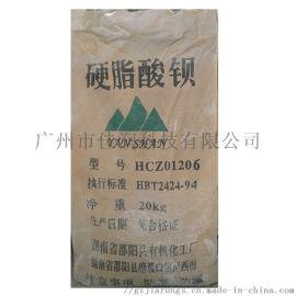 硬脂酸钡工业级化妆品级