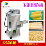 廣東鮮玉米脫粒機廠家,甜玉米脫粒機貨源地