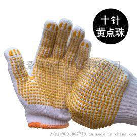 點膠勞保手套防滑棉紗耐磨點塑七針十針
