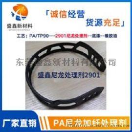 2901尼龙加纤处理剂, 解决加纤尼龙涂装附着力差