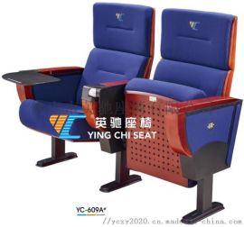 大礼堂座椅排椅报告厅椅子会议厅座椅生产厂家