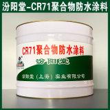 现货CR71聚合物防水涂料、销售CR71聚合物涂料