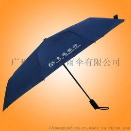 自开收广告三折伞三折10骨自动雨伞