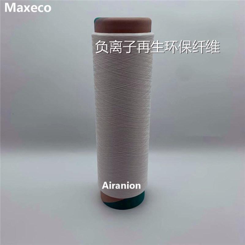 Airanion 負離子纖維 負離子牀單家紡面料