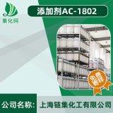 集化網牌 乳化劑AC1802 傳送帶內部抗靜電劑