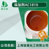 集化网 99.9含量 乳化剂AC-1810