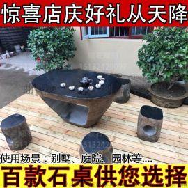 石桌石凳庭院花园户外别墅家用茶台椅子仿古天然室外
