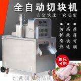 商用全自動化冷凍骨切塊機豬腳剁塊機