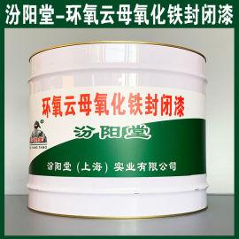 环氧云母氧化铁封闭漆、生产销售、涂膜坚韧