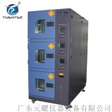 YTH复叠式恒温 上海 三层复叠式恒温恒湿试验箱