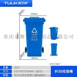 昭通塑料垃圾桶环卫餐厨分类 厂家直发