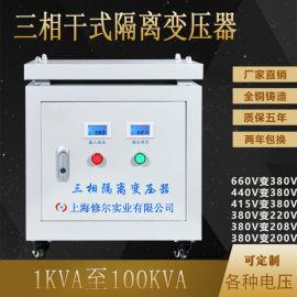 SG三相干式隔离变压器380v转220v