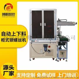 博明智控柜式厂家直销441单头单工位盒焊锡机