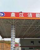滾塗金屬建材加油站吊頂防風鋁扣板天花