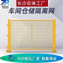 厂家直销仓库护栏网-车间隔离网-钢丝网围栏