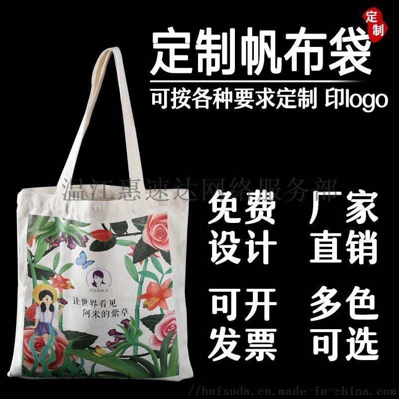 成都礼品袋帆布袋i定制印字logo便携超市购物袋