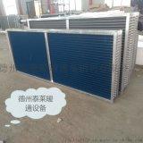 空氣加熱器廠家冷卻器,表冷器