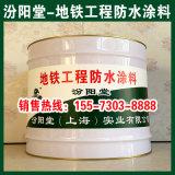 地铁工程防水涂料、生产销售、厂家直供