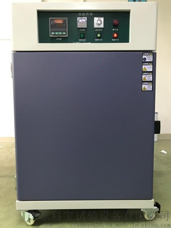 300度高溫真空烘箱 不鏽鋼電熱烘箱