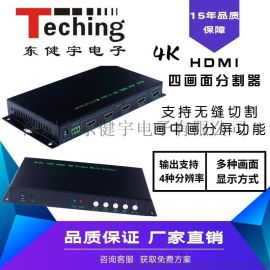 HDMI高清视频画面分割器主机