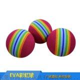 EVA寵物彩虹球貓味發泡七彩彈力球可定製