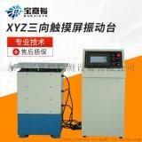 电磁式振动试验台振动试验机水平垂直电磁式振动台厂家